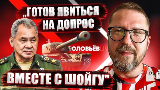 Анатолий Шарий 24.07.2021. Могу явиться на допрос вместе с Шойгу