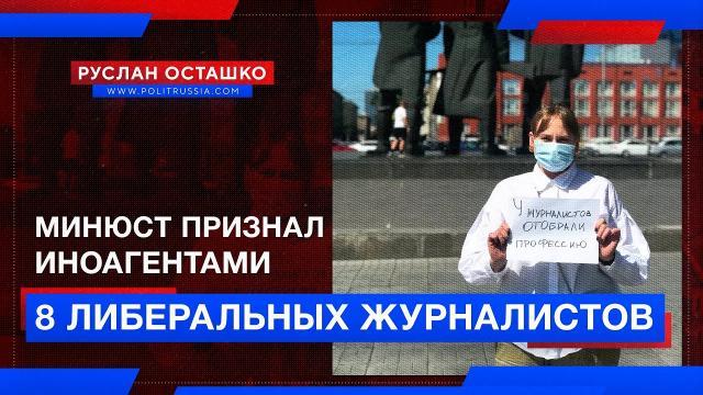 Политическая Россия 18.07.2021. Минюст признал иноагентами восемь либеральных журналистов