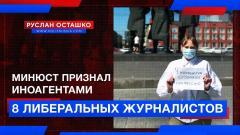 Политическая Россия. Минюст признал иноагентами восемь либеральных журналистов от 18.07.2021