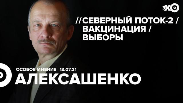 Особое мнение 13.07.2021. Сергей Алексашенко