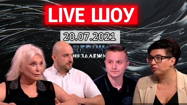 Перший Незалежний 20.07.2021. Live шоу