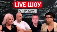 Перший Незалежний. Live шоу от 20.07.2021