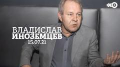 Персонально ваш. Владислав Иноземцев 15.07.2021