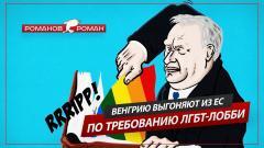 Политическая Россия. Венгрию выгоняют из ЕС по требованию ЛГБТ-лобби (Роман Романов) от 24.07.2021
