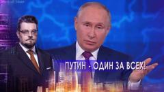 Добров в эфире. Путин - один за всех. НАТО у ворот! Мифы о вакцинах. НЛО против США. Киногерои нашего времени от 04.07.2021