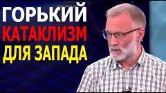 Сергей Михеев. Горький катаклизм – это обычное для Запада дело