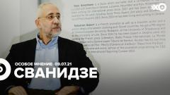 Особое мнение. Николай Сванидзе 09.07.2021