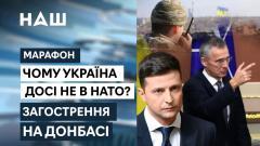 Марафон. Когда Украина будет в НАТО? Венгрия финансирует Закарпатье