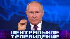 Центральное телевидение 03.07.2021