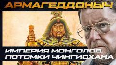 Соловьёв LIVE. Империя монголов. Чингисхан и его потомки. АРМАГЕДДОНЫЧ от 05.08.2021