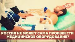 Россия провалила импортозамещение медоборудования