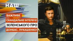 НАШ. Важное. Скандальное интервью Зеленского о Донбассе! Лукашенко об Украине от 05.08.2021