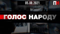 """Первый Независимый. Ток-шоу """"Голос народа"""" от 05.08.2021"""