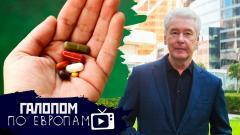 Талоны на лекарства, Генплан Собянина, Забить на выборы. Галопом по Европам