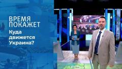 Время покажет. Украина незалежная от 24.08.2021