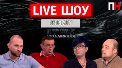 LIVE ШОУ. Якубин, Дудкин, Проторченко и Калиниченко