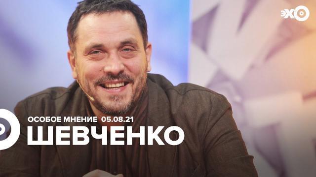 Особое мнение 05.08.2021. Максим Шевченко