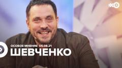 Особое мнение. Максим Шевченко от 05.08.2021