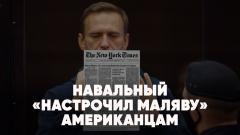 Полный контакт. Хаос в Кабуле. «Малява» Навального американцам. Ментальная война против России 26.08.2021