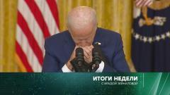 Итоги недели с Ирадой Зейналовой 29.08.2021