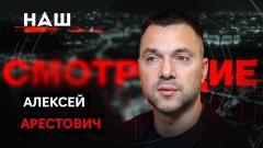 """АРЕСТОВИЧ: Парад на 30-летие Независимости Украины необходимо провести. """"СМОТРЯЩИЕ"""""""