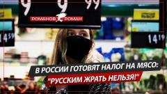 """В России готовят налог на мясо: """"русским жрать нельзя!"""""""