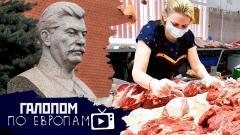 Константин Сёмин. Мясо Пескова. Мерзкие люди. Верните Сталина! Галопом по Европам от 05.08.2021