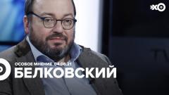 Особое мнение. Станислав Белковский 04.08.2021