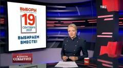 В центре событий. Падение Кабула. Нападение на русских в Средней Азии от 28.08.2021
