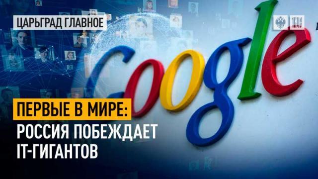 Царьград. Главное 05.08.2021. Первые в мире: Россия побеждает IT-гигантов