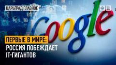 Царьград. Главное. Первые в мире: Россия побеждает IT-гигантов от 05.08.2021