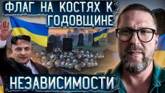 Анатолий Шарий. Ради Зе ставят флаг на костях за 7 млн от 05.08.2021