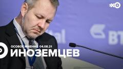 Особое мнение. Владислав Иноземцев 04.08.2021