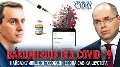 Свобода слова Савика Шустера. Вакцинация от COVID-19. Самое важное от 27.08.2021