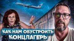"""Концлагеря от """"либеральной оппозиции"""""""