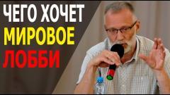 Сергей Михеев. Чего хочет мировое лобби. Главные диверсанты от 05.08.2021