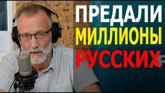 Сергей Михеев. Предали миллионы русских! Суверенитет начинается внутри себя