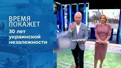 Время покажет. Независимость по-украински от 24.08.2021