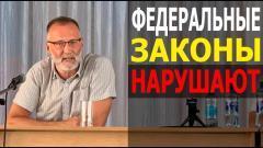 Сергей Михеев. Как минимум три федеральных закона нарушается. В Единой России очень жесткие рамки от 03.08.2021