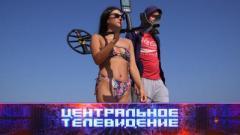 Центральное телевидение 28.08.2021