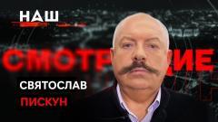 """""""СМОТРЯЩИЕ"""". Святослав ПИСКУН"""