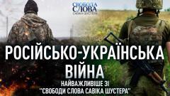 Свобода слова Савика Шустера. Российско-украинская война: самое важное от 13.08.2021