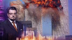Добров в эфире. Смертельная загадка. 5-я партия в Госдуме. Правда об 11 сентября от 12.09.2021