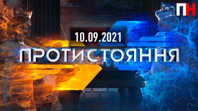 """Первый Независимый 10.09.2021. Ток-шоу """"Противостояние"""""""