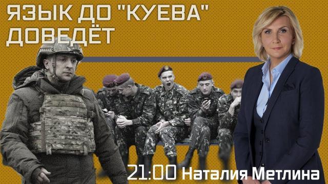 "Звезда LIVE 13.09.2021. Язык до ""Куева"" доведёт"