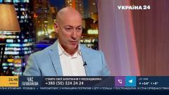 Дмитрий Гордон. Почему министры и депутаты должны получать большие зарплаты от 23.09.2021