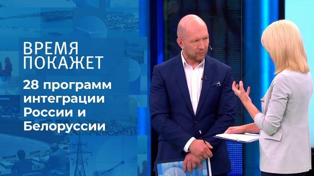 Видео 10.09.2021. Время покажет. Итоги переговоров Путина и Лукашенко