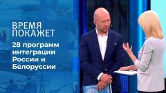 Время покажет. Итоги переговоров Путина и Лукашенко от 10.09.2021