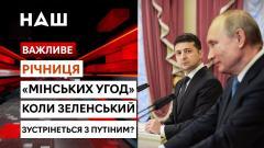 """Важное. Зеленский хочет """"съехать"""" с Минска? Встреча с Путиным"""