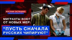"""""""Пусть сначала русских чипируют"""". Мигранты воют от новых мер"""